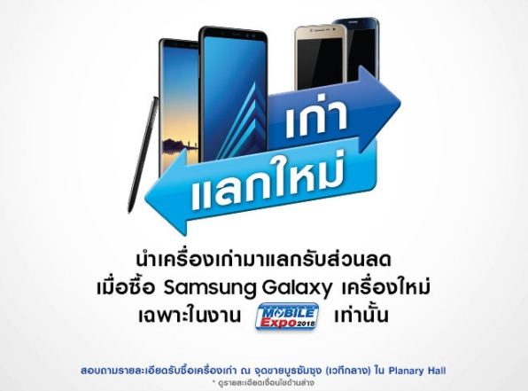 Samsung-TME2018-Exchange-