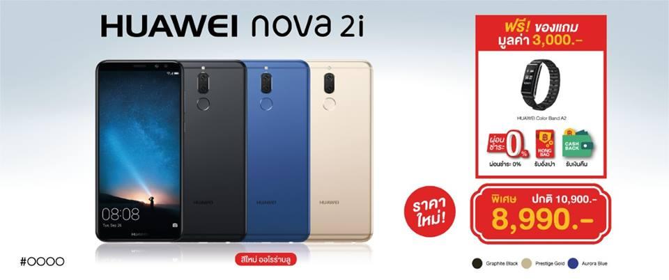 Huawei Nova 2i TME 2018