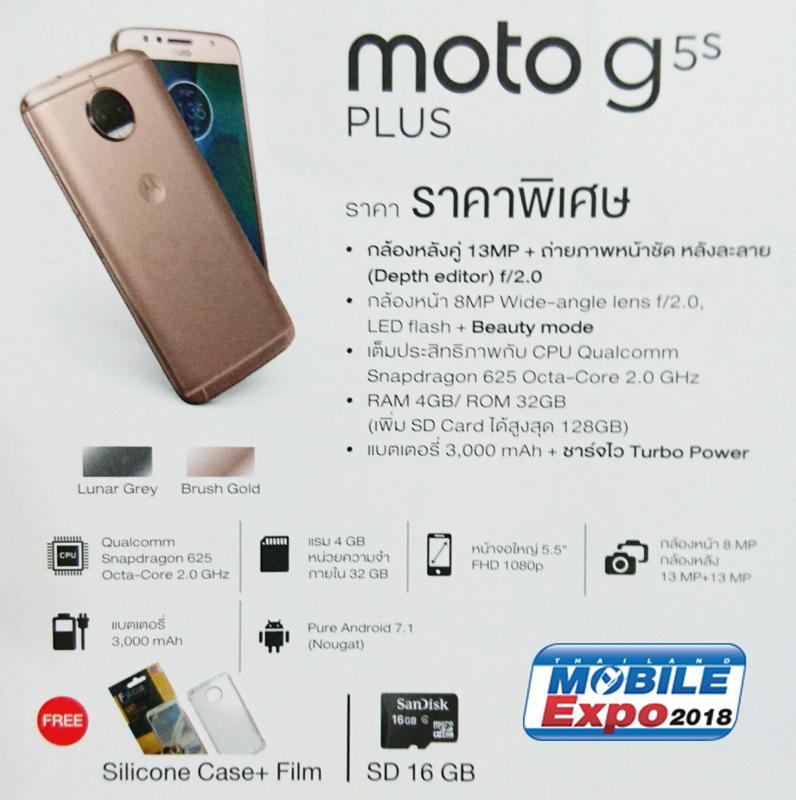 Moto G5S Plus TME 2018