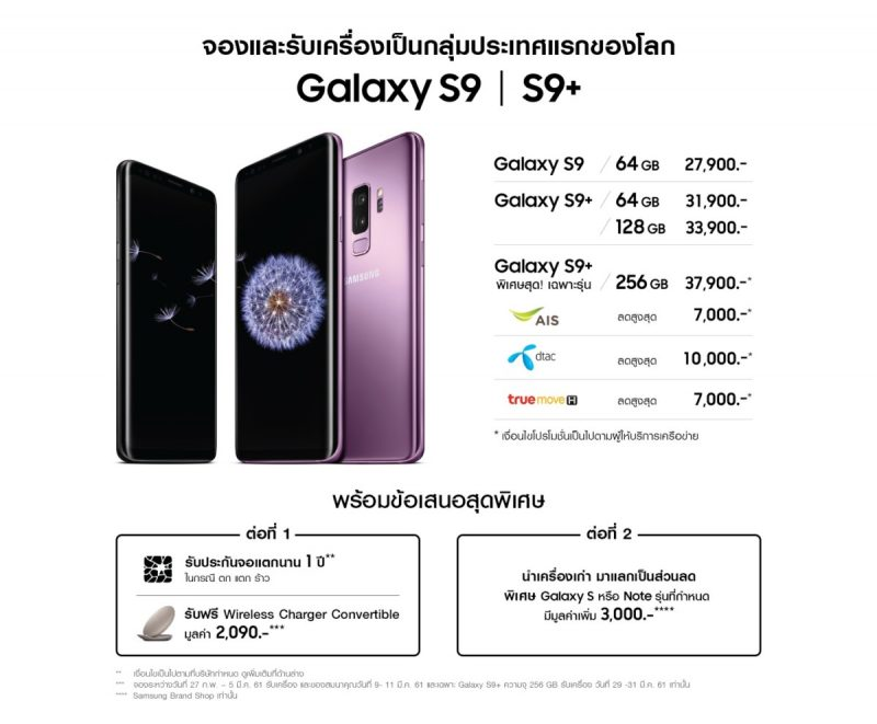 Pre-Booking-Galaxy-S9-and-S9-Final