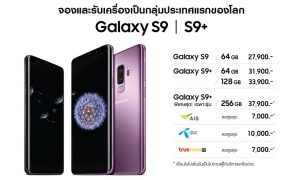 Pre-Booking-Galaxy-S9-and-S9-Final-feat