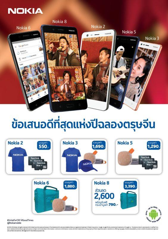 พบกับสมาร์ทโฟน Nokia พร้อมกับ BNK48 ในงาน Thailand mobile expo 2018