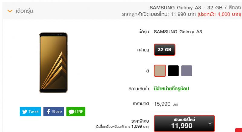 Samsung Galaxy A8 ดีไหม
