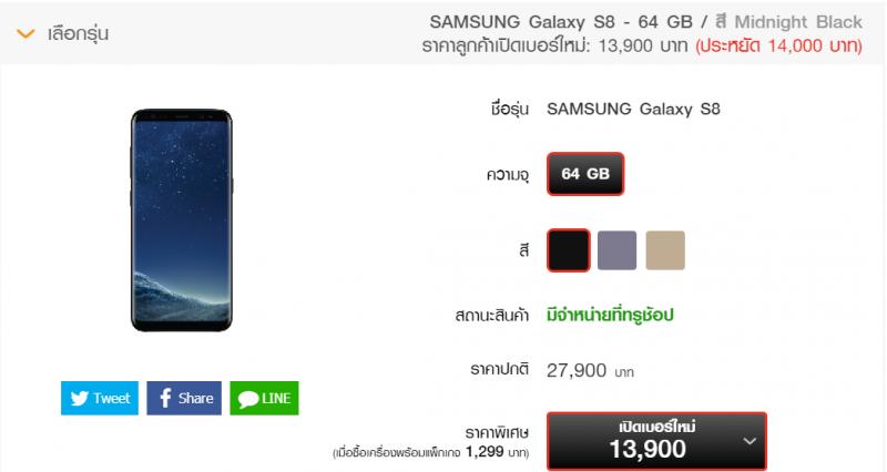 Samsung Galaxy S8 pantip