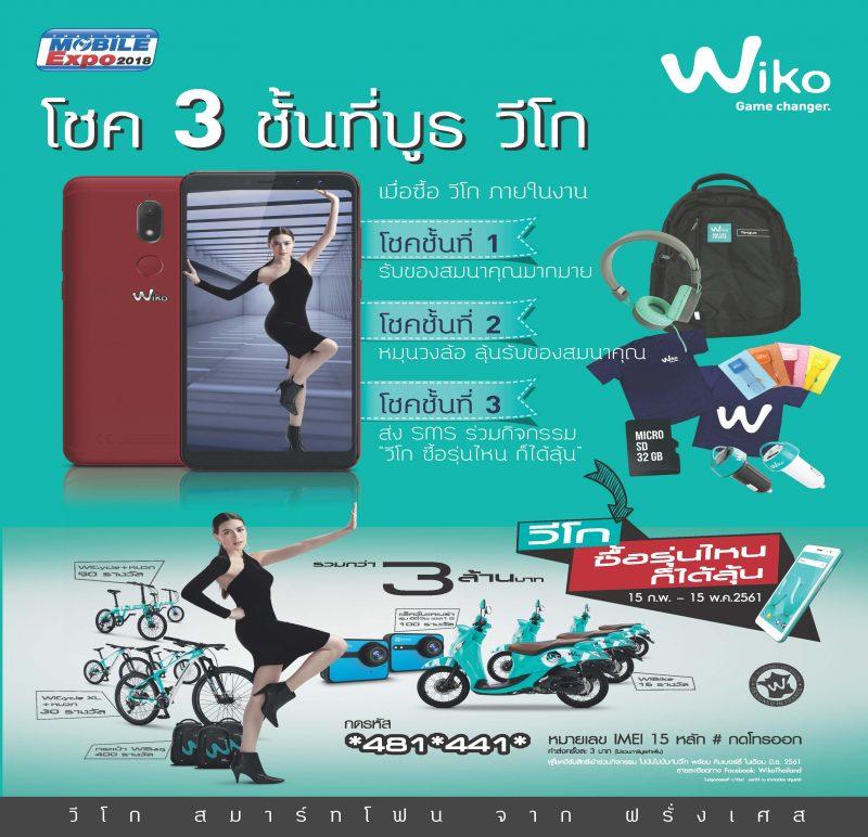 Wiko TME 2018