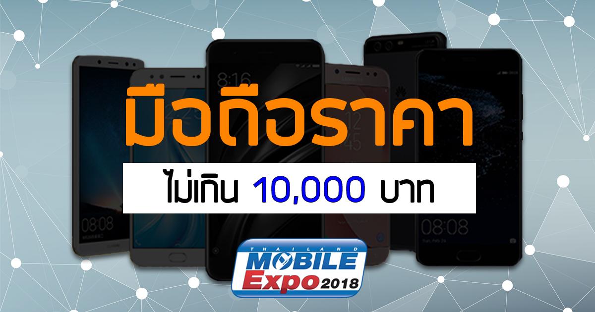 smartphone under 10k TME 2018