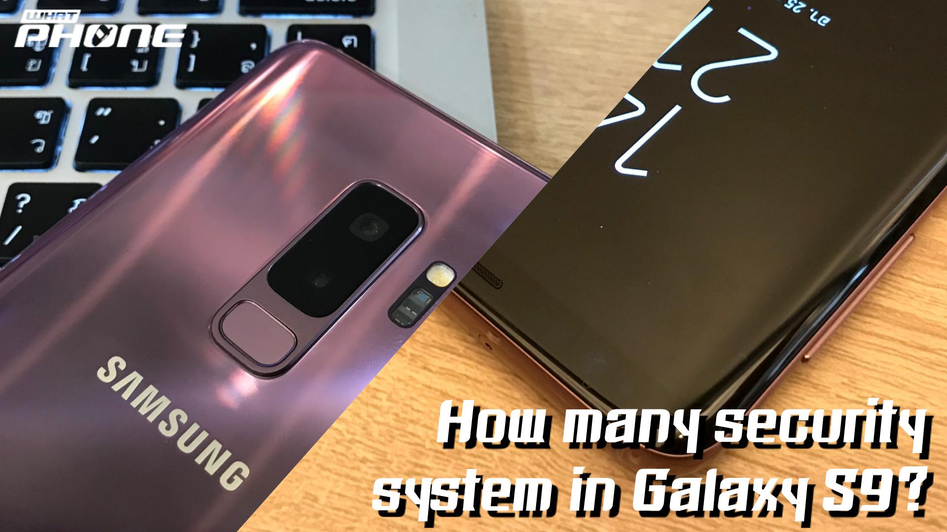 Samsung Galaxy S9 / S9+