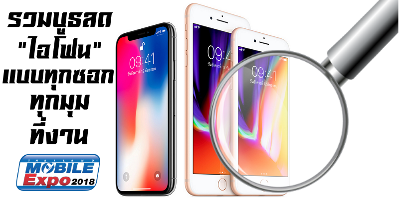 iphone tme 2018