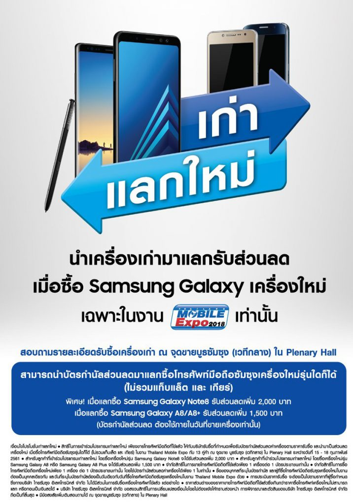 promotion Samsung TME 2018