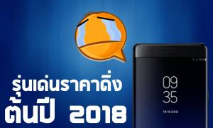 TME 2018