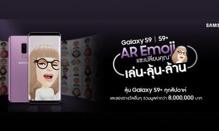 Samsung ARemoji Campaign 2