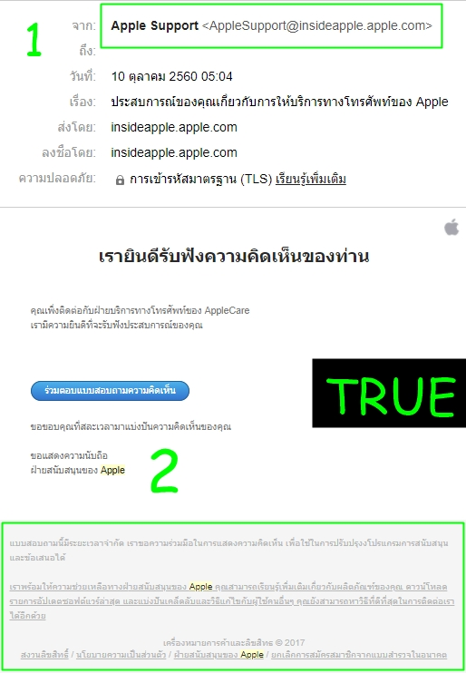 Apple Email - 1.5