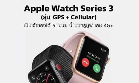 Apple Watch Series 3 GPS+LTE Cellular - True
