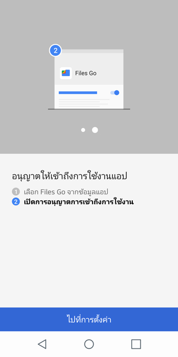 Google File Go-Review
