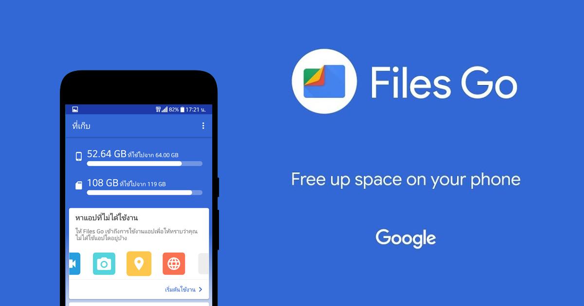 Google File Go review