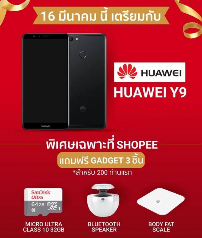 Huawei Y9 2018 pre-order