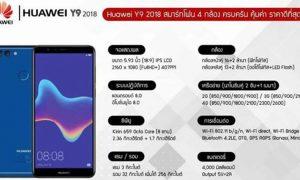 Huawei-Y9-2018-spec-feat