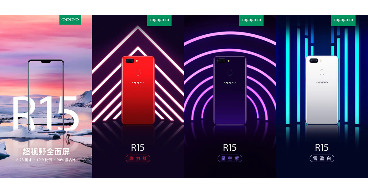 Oppo-R15-official-poster-render-feat
