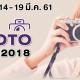 Photo Fest 2018