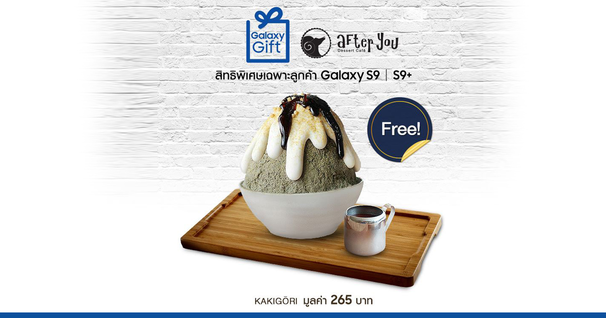 Galaxy Gift After You