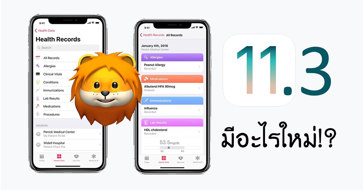 iOS 11.3 heading Feature