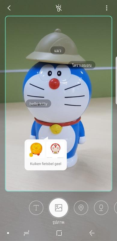 use_Screenshot_20180309-160000_Bixby Vision