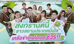 Pic AIS Network Songkran Head