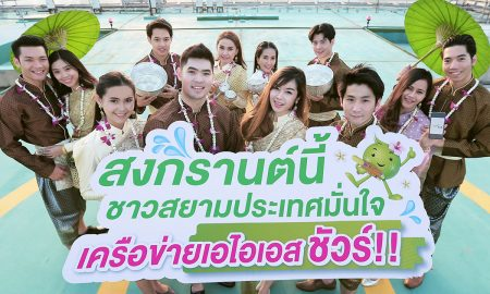 Pic AIS Network Songkran Head