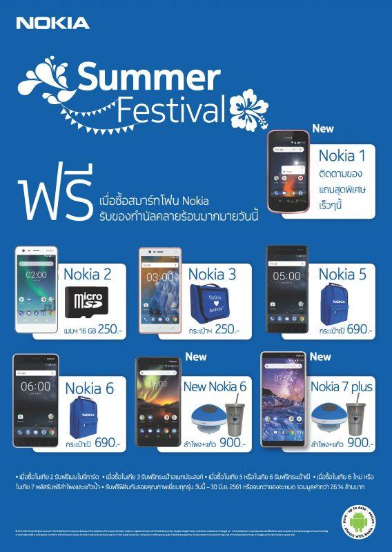 Nokia Promotion April 2018 Summer Festival
