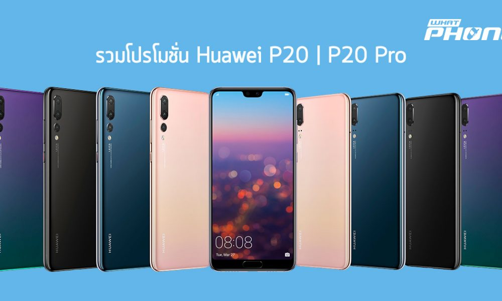 All Pro Huawei P20 Series Head