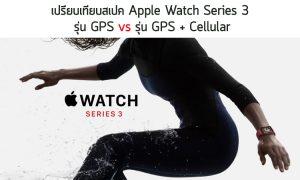 Apple Watch Series 3 Compare Head