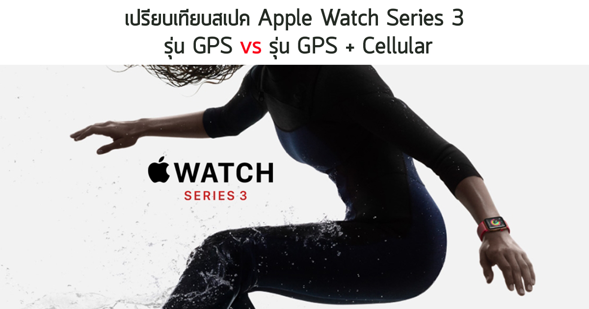 Apple Watch Series 3 Compare Head