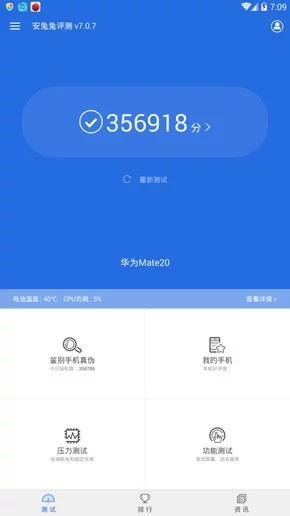 Huawei MATE 20 Antutu Score