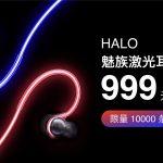 Meizu Halo Earphone - 6