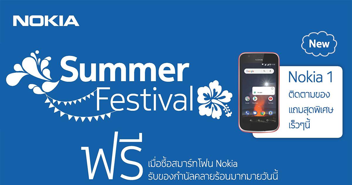 Nokia 1 Header