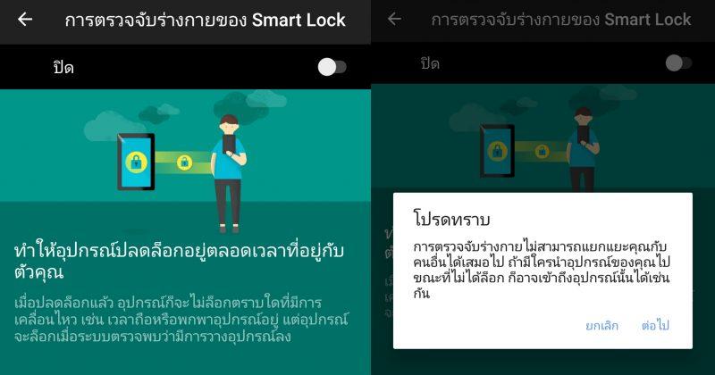 Smart Lock Body Move