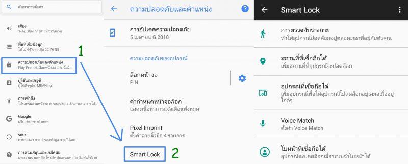 Smart Lock Setting