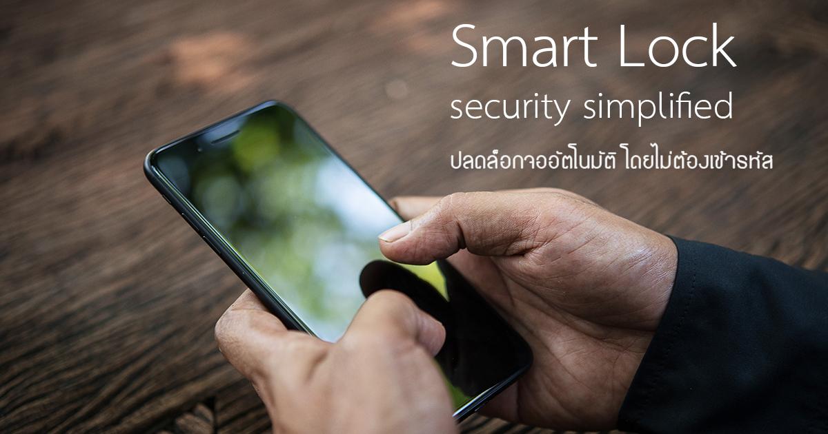 ทำความรู้จักกับระบบ Smart Lock ปลดล็อกจออัตโนมัติ โดยไม่ต้องเข้ารหัส
