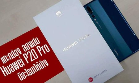 Unboxing Huawei P20 Pro แกะกล่อง