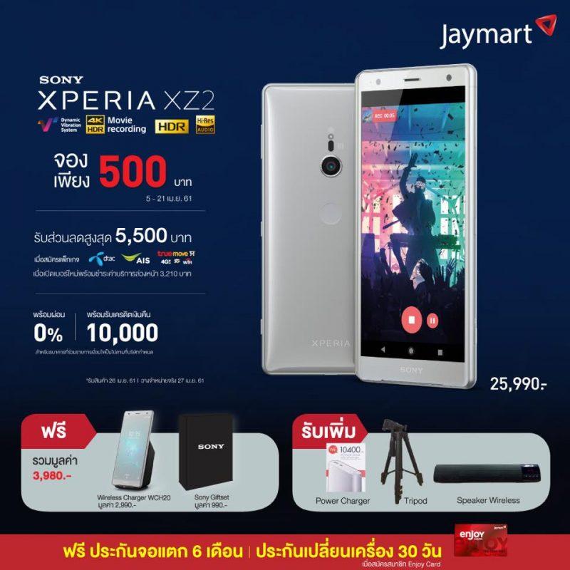 Xperia XZ2 pro Jaymart