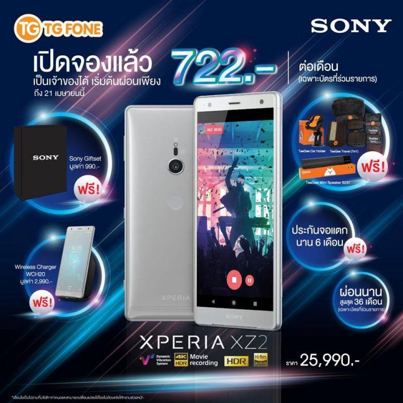 Xperia XZ2 pro TGfone