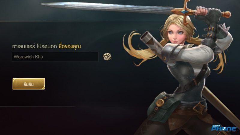 Garena ROV