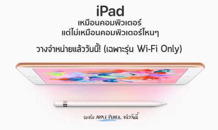 iPad 2018 WiFi Only Now On Sale in Thailand