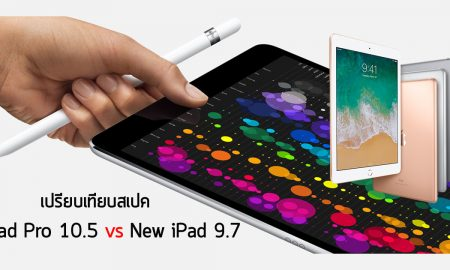 iPad Pro 10.5 vs New iPad 9.7