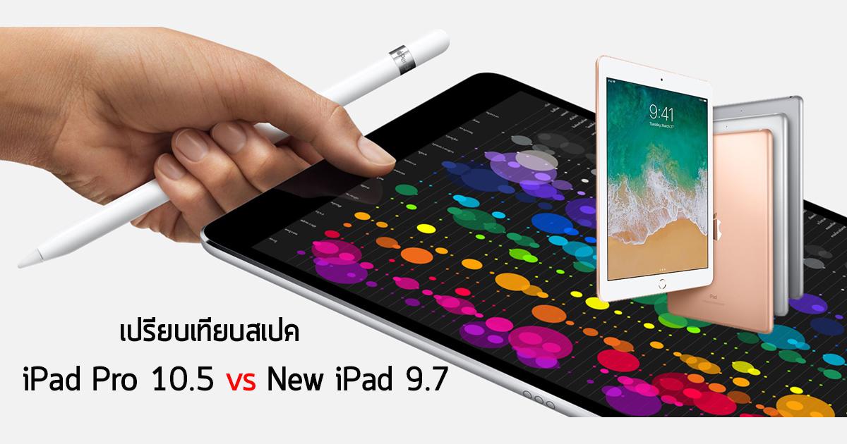 iPad Pro 10.5 vs New iPad 9.7