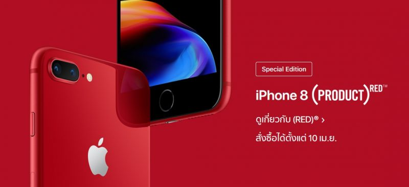 iPhone 8 and iPhone 8 Plus special Edition red