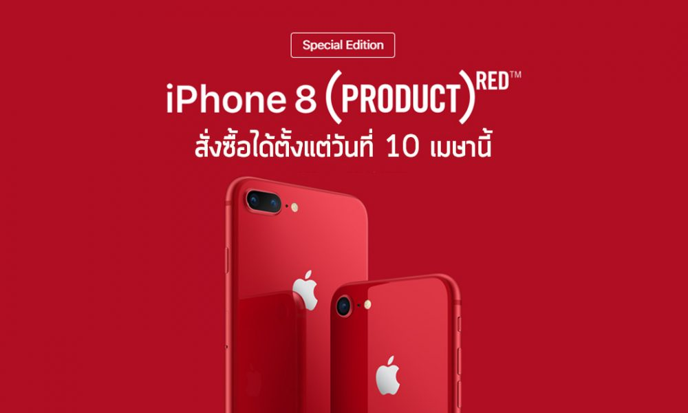 iPhone 8 and iPhone 8 Plus special Edition red head