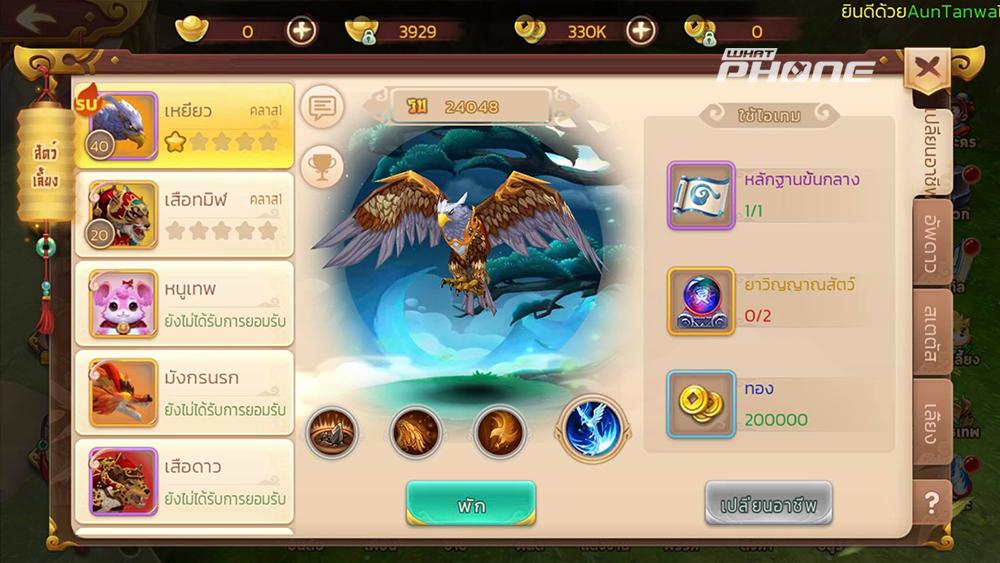 review_Yulgang-Mobile_07