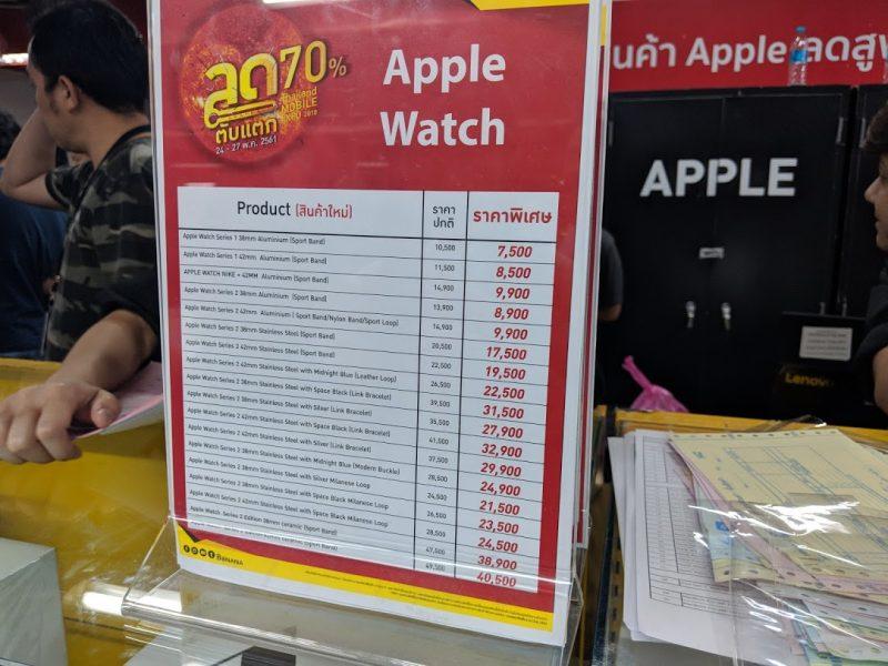 Apple Watch banana TME 2018 MAY