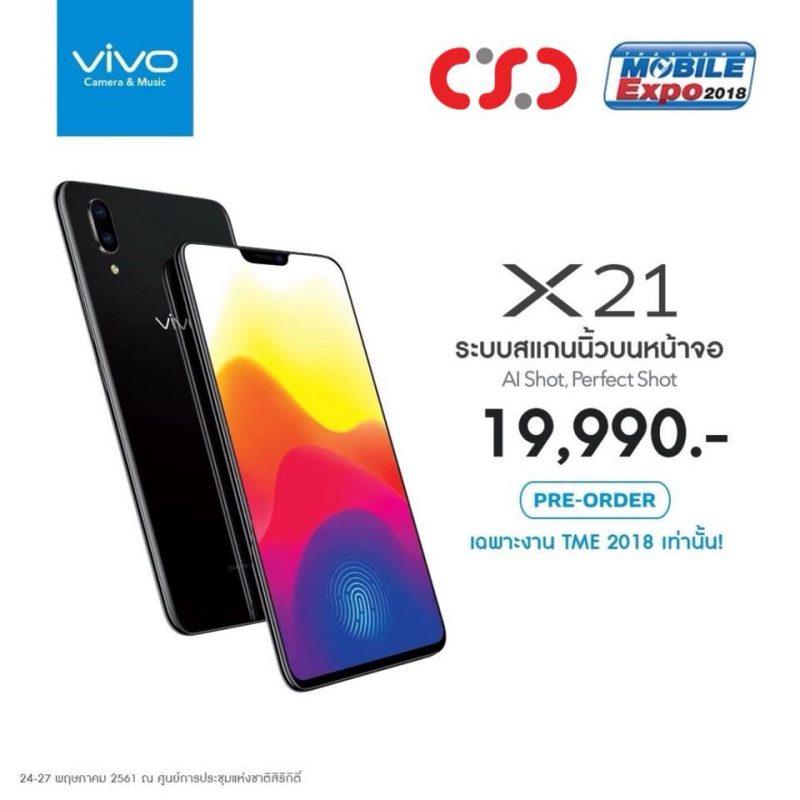 Vivo X21 TME 2018